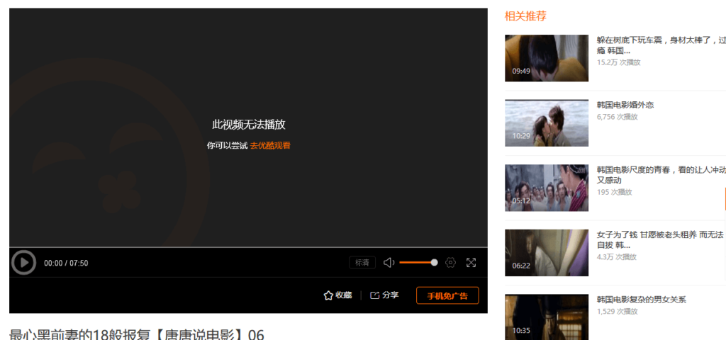 Watch Tudou Outside China